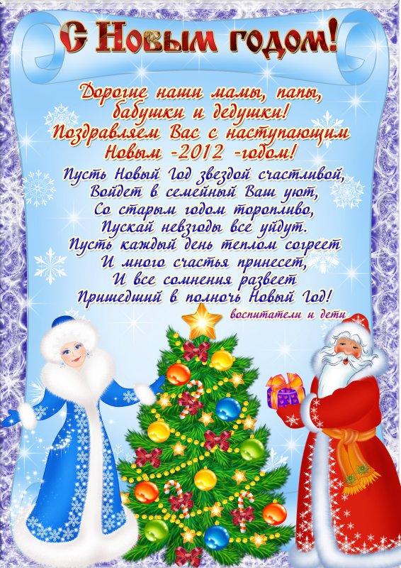 Поздравить детей и их родителей с новым годом